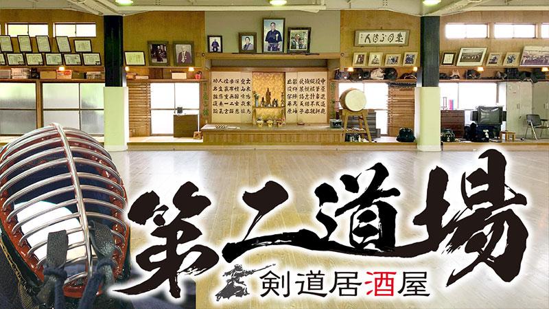 剣道居酒屋第二道場